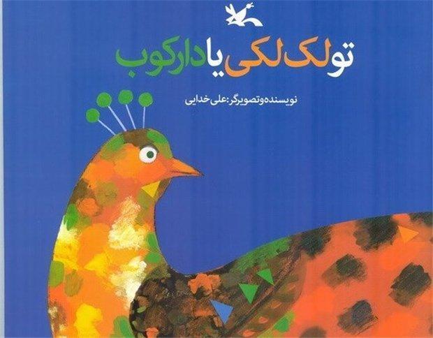 تنها یک کتاب ایرانی به فهرست جهانی IBBY راه یافت