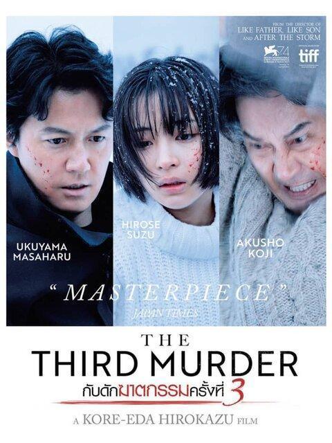 قتل سوم از تلویزیون پخش می گردد