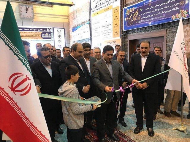 سیزدهمین نمایشگاه تخصصی صنعت، معدن و ابزارآلات در اراک افتتاح شد