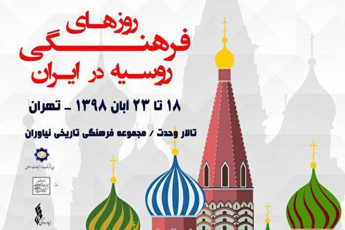 نمایشگاه پارچه های توری روسیه در نیاوران